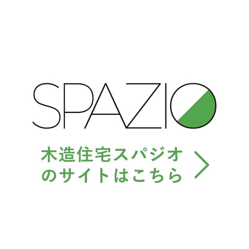 新宅工務店の木造住宅「SPAZIO」のサイトはこちら